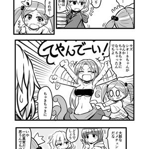 DL■ウズシオーネ第三の人格あらわる!!