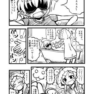 DL■夏の癒しにはマーメイドが良い!!