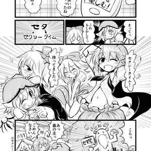 実本■手編菜妻5~ハンズアップ!!~