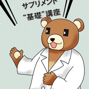 """【電子版】くま先生にお任せ♪サプリメント""""基礎""""講座"""