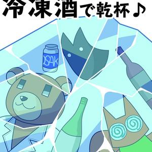 【電子版】暑い日には冷凍酒で乾杯♪