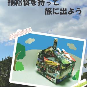 【電子版】補給食を持って旅に出よう