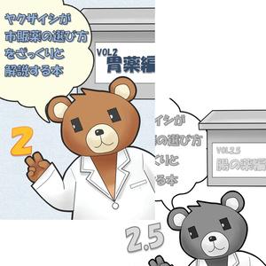 ヤクザイシが市販薬の選び方をざっくりと解説する本~Vol.2+2.5 胃腸薬編