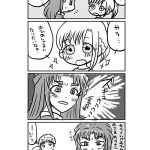 「ちびサラちゃんといっしょ」キミガシネコピー本