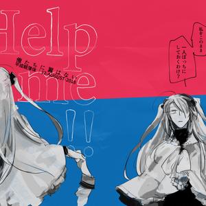 [C94]俺たちに翼はない本「Help me!!」