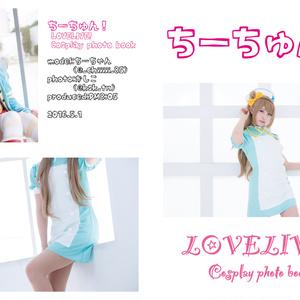 ちーちゅん! ~LOVELIVE! Cosplay photo book~