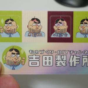【限定】吉田グッズ3種セット
