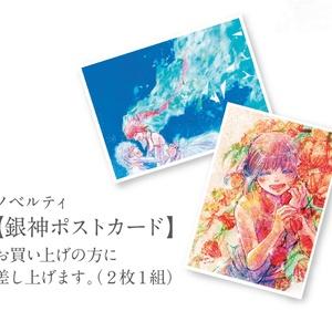 〈万事屋ver.〉TKG銀神あくきー!