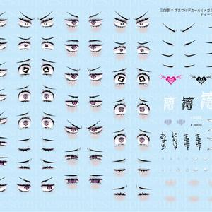三白眼×下まつげデカール