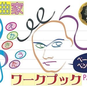 作曲家えかきうたワークブック PART I