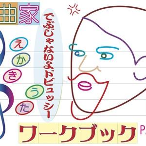 作曲家えかきうたワークブック PART II