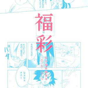 福彩[吹子福再録集 2015-2016]