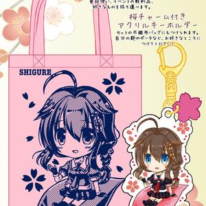 桜な時雨セット(BOOTH特典つき)