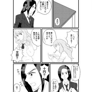 浦添伊緒奈vs俗世