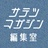 サテツマガジン編集室