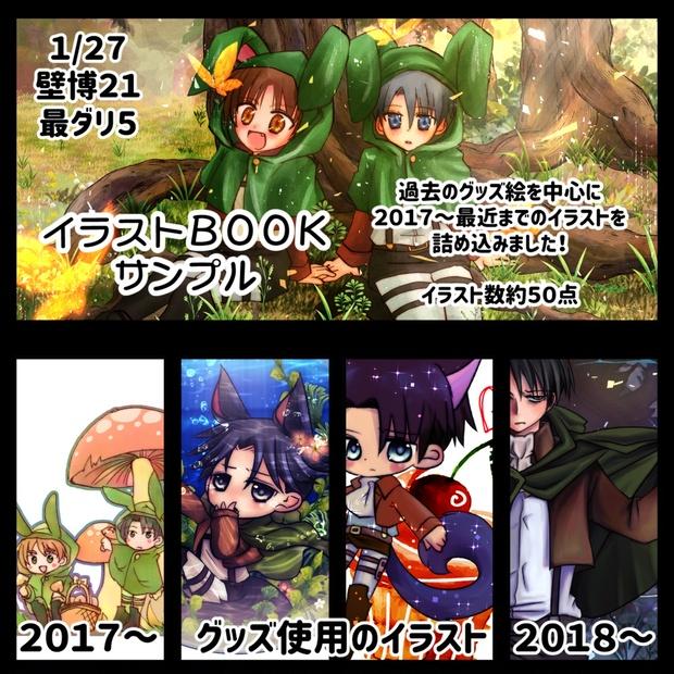 進撃log③イラストbook あきお通販小屋 Booth