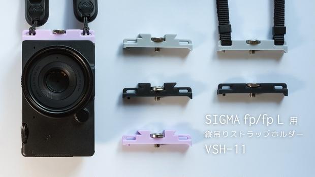 SIGMA fp & fp L 縦吊りストラップホルダー VSH-11 - Kamau. @takuma3_ 直売所 - BOOTH