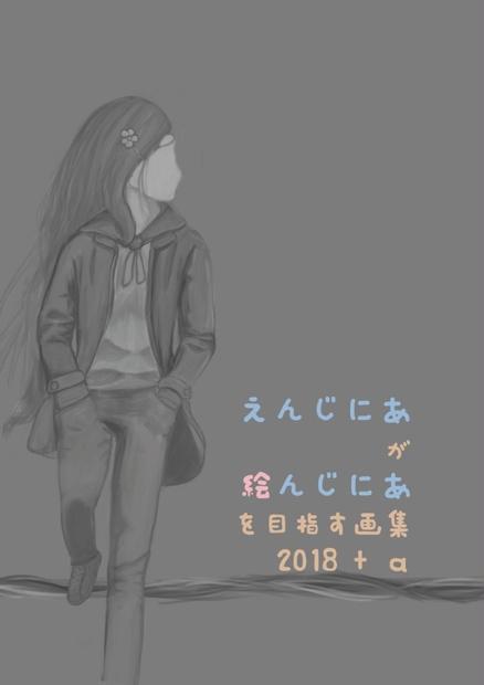 えんじにあが絵んじにあを目指す画集2018+α