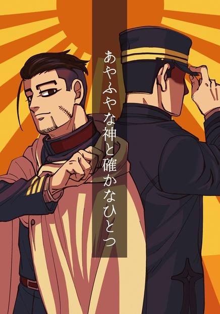 あやふやな神と確かなひとつ - HibiHei - BOOTH