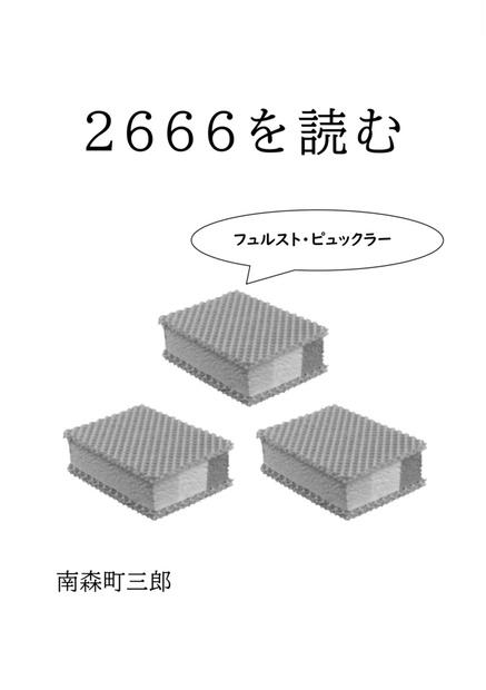 2666 (小説)