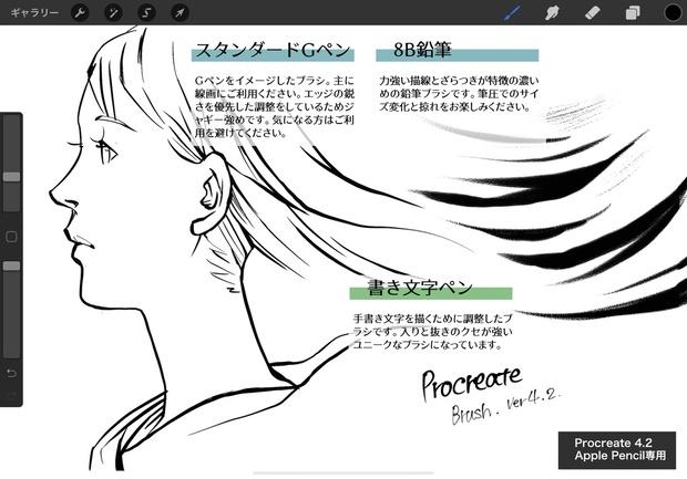 Procreate向け新イラストブラシセットapple Pencilバージョン42専用