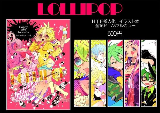 Lollipop Htf擬人化イラスト本 アオイ屋 Booth