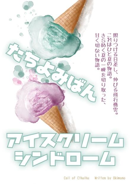 無料立ち読み版 CoC「アイスクリームシンドローム」 - おおきなしろ ...