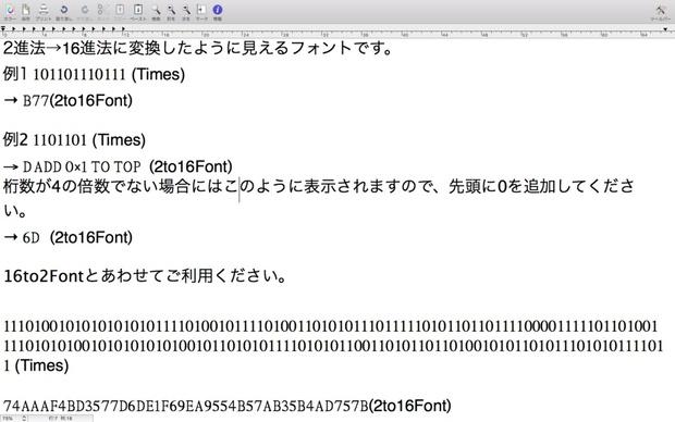 参環(まいりわ)のフォントショプ2進数→16進数自動変換フォント2進数→16進数自動変換フォント