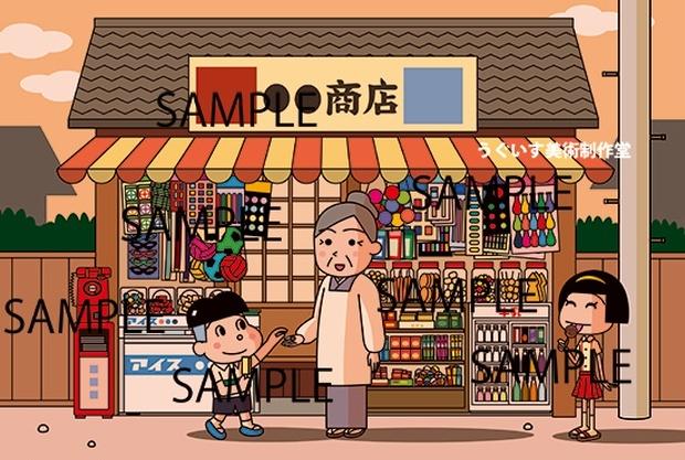 Next. ロイヤルティフリーのイラスト「昭和の駄菓子屋