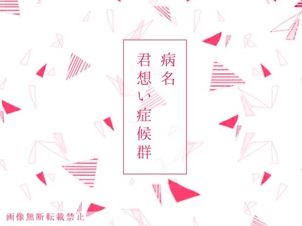 初恋 性 ストックホルム 症候群 Call of Cthulhu / 【CoCシナリオ】『初恋性