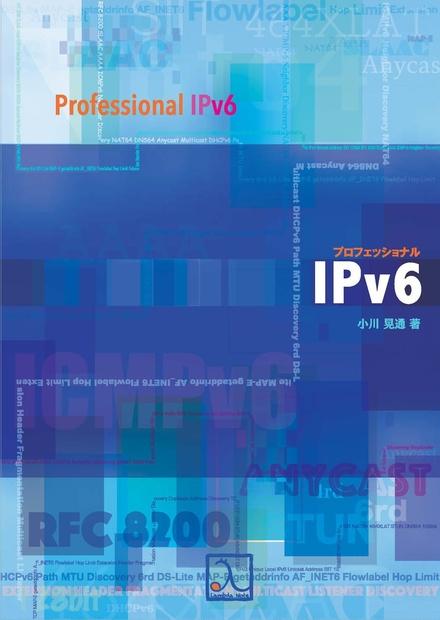 プロフェッショナルipv6 pdf ダウンロード