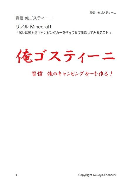 習慣 俺ゴスティーニ(DIYでキャンピングカーを作ってみる) - 猫家陶房 - BOOTH(同人誌通販・ダウンロード)