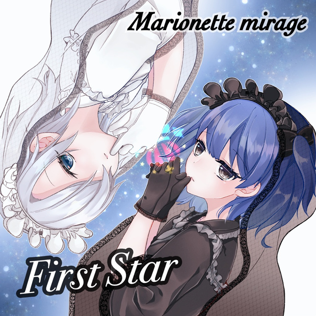 Marionette mirage オリジナルソング 『First Star』 - Marionette mirage - BOOTH