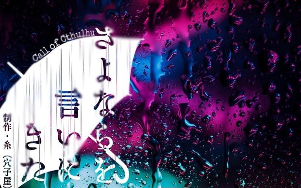 【CoCシナリオ】さよならを言いにきた/糸(穴子屋) - オーマガ・タイムズweb - BOOTH