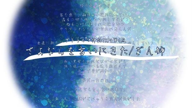 【CoC6版無料シナリオ】さよならを言いにきた/ぎん姉【投げ銭有】 - でぶにゃん食堂 - BOOTH