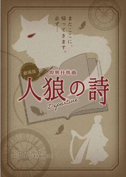【出演】劇場版 即興抒情曲 人狼の詩~Departure~