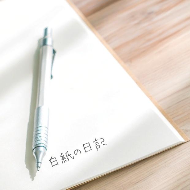 白紙の日記 (CD版) - L3Project - BOOTH