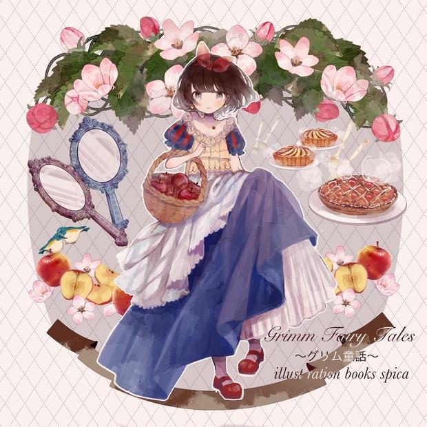 グリム童話イラスト集gremm Fairy Taies Supica00 Booth