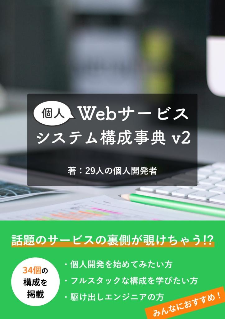 #個人Webサービスシステム構成事典 v2