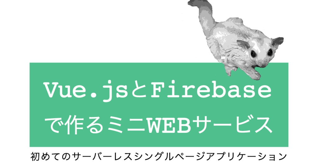 初めてのシングルページアプリケーション Vue.jsとFirebaseで作るミニ Web サービス