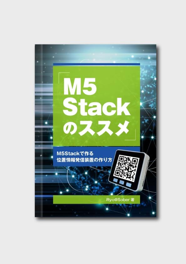 M5Stackのススメ〜M5Stackで作る位置情報発信装置の作り方