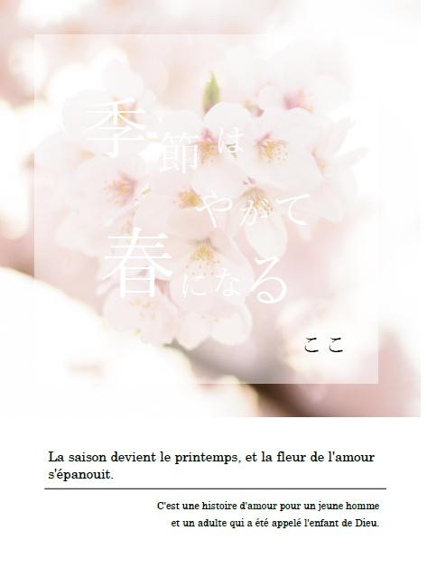 季節はやがて春になる(宗零)