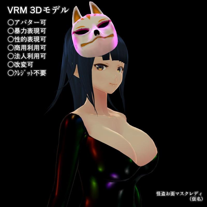 VRM 3Dモデル