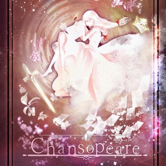 【パッケージのみ】Chansopeare【M3-2020春】