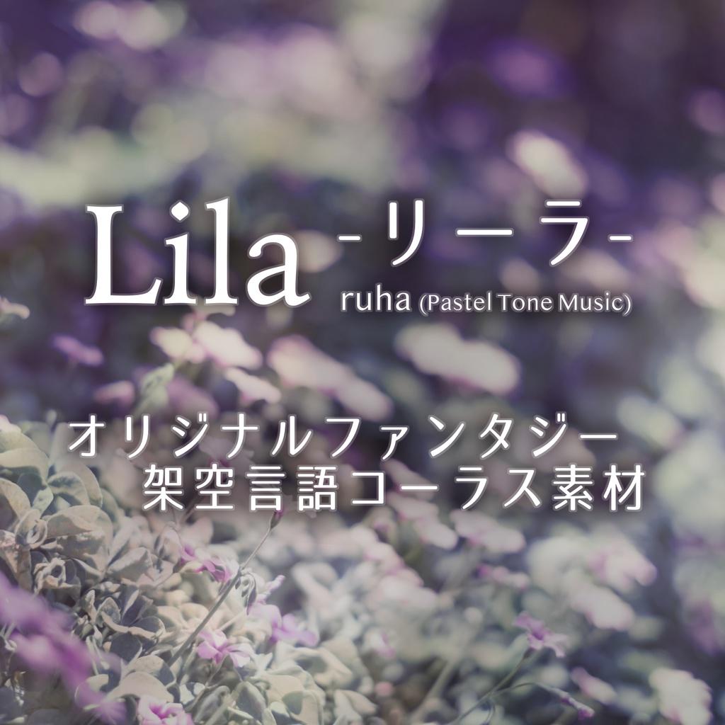 【架空言語コーラス素材】Lila -リーラ-