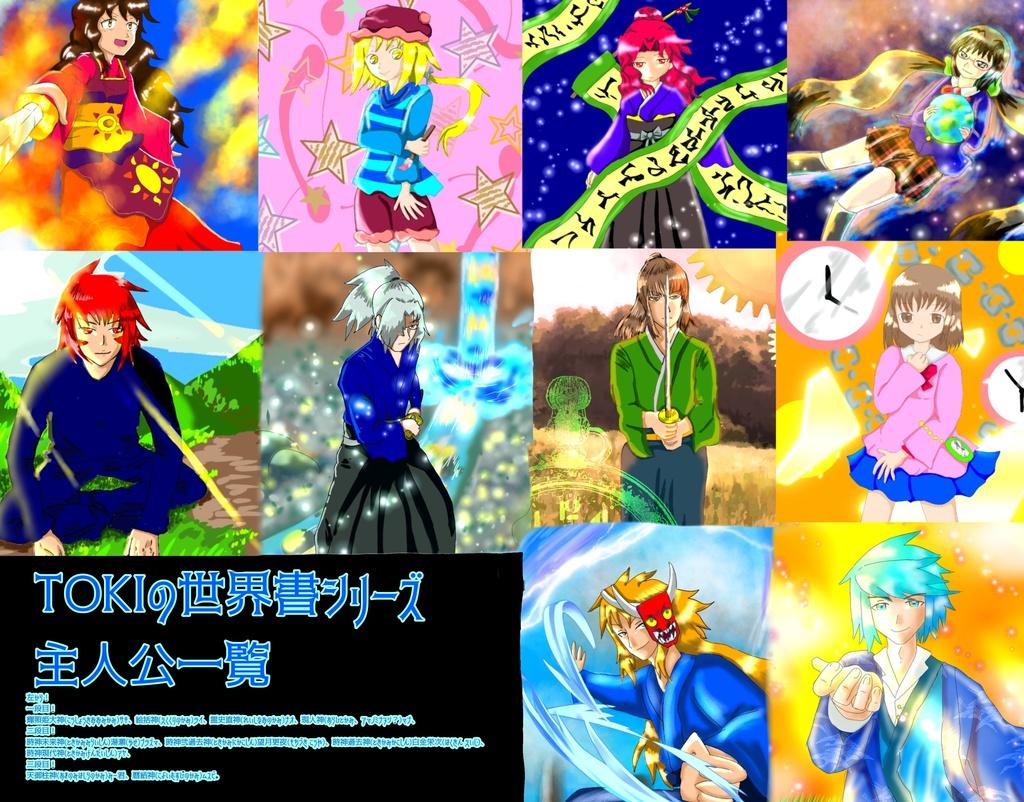 無料、全登場神物紹介(Introduction to all characters)イラスト付き(With character picture)