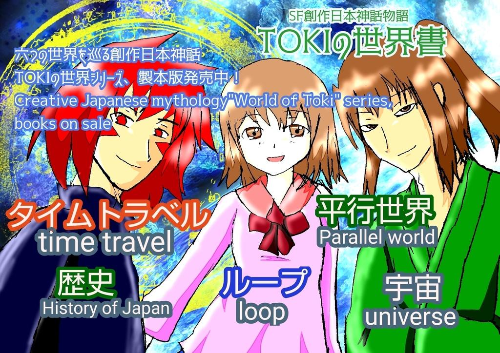 PDF電子版TOKIの世界書(全七巻セット)