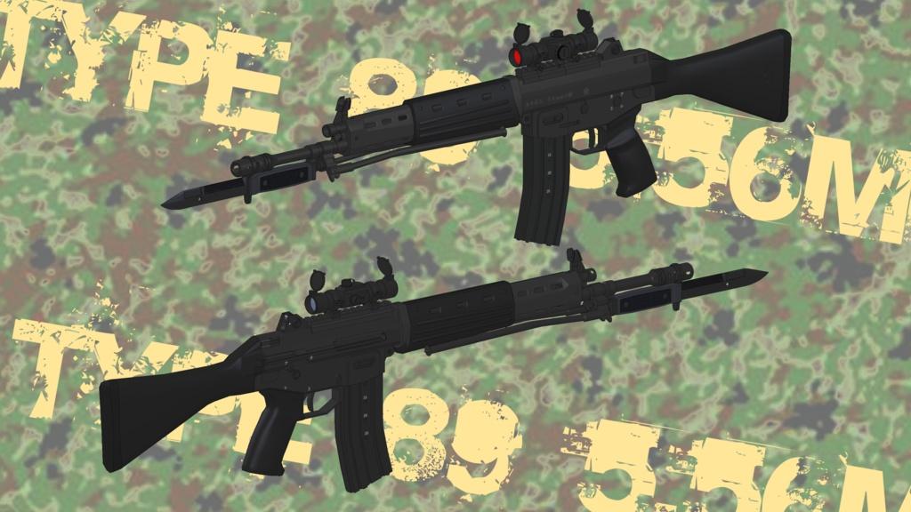 89式 5.56mm小銃