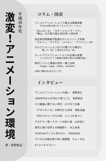 平成30年史 激変!アニメーション環境 (書籍版)