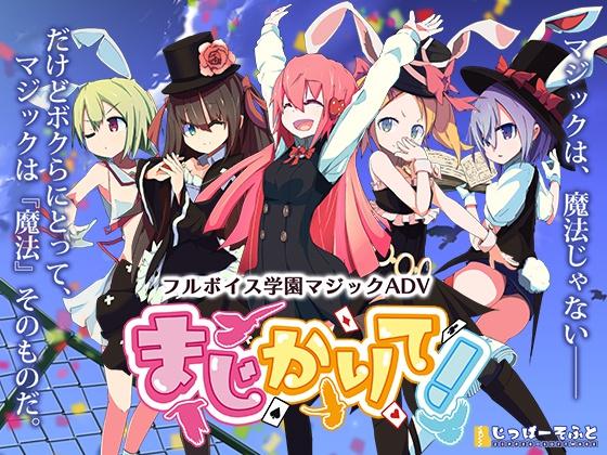 【DL版】フルボイス学園マジックADV 『まじかりて!』 完全版(カンパ)